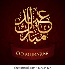 Vector illustration Eid Mubarak