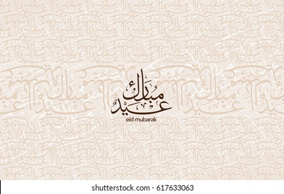 Vector illustration of eid mubarak, muslim traditional holiday. Typographical design. Usable as background or greeting cards brown color