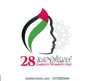 vector illustration. Emirates Women's Day vector graphics with women silhouette. abstract girl face and flag UAE. translation from arabic: Emirates Women's Day