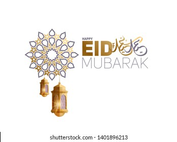 vector illustration of fasting month Ramadan. Eid Mubarak islamic holiday greeting phrase in Kurban Bayram and Uraza Bayram. Translation from Arabic: Eid Mubarak. vector design graphics for holiday
