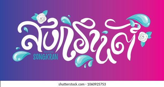 vector illustration. festival of water in Thailand. graphic design Thai New Year. Songkran is considered a Buddhist family holiday. April 13th