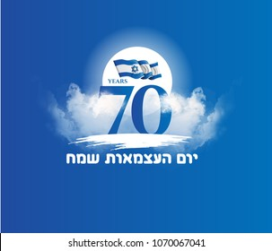 vector illustration. festive day in Israel on April 19, happy independence day of Israel . national flag graphic design. translation from Hebrew: Happy Independence Day of Israel