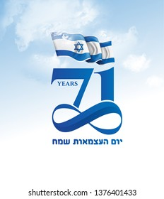 vector illustration. festive day in Israel , happy independence day of Israel . 71 years anniversarynational flag graphic design. translation from Hebrew: Happy Independence Day of Israel