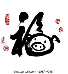 Vector illustration of fortune pig. Leftside chinese seal translation:Everything is going very smoothly. auspicious & propitious. Rightside chinese seal translation: good fortune, spring.