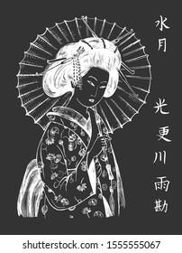 Vector illustration of geisha with Japanese umbrella. Woman in traditional jukta kimono dress garment. Hieroglyphs means moon, light, renew, river, rain, intuition. Vintage hand drawn style on black