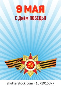 Vector illustration for Great Victory Day. Order of the Patriotic War and St. George ribbon on the background of white and light blue rays. Russian translation: 9th May. Happy Victory Day!