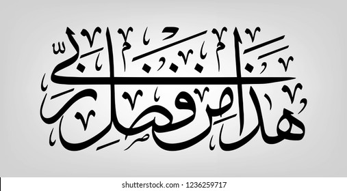 "Vector illustration. Hadha min fadli Rabbi. meaning ""This is by the Grace of my Lord"" Arabic calligraphy on grey background for celebrations greeting cards, printing or posting on websites."