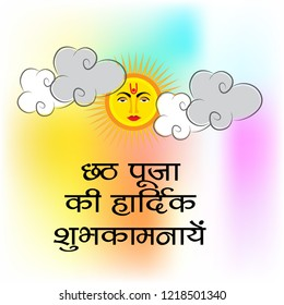 Vector illustration of Happy Chhath Puja Holiday background for Sun festival of womens of Bihar India with message in Hindi meaning wishes for Happy Chhath Puja.