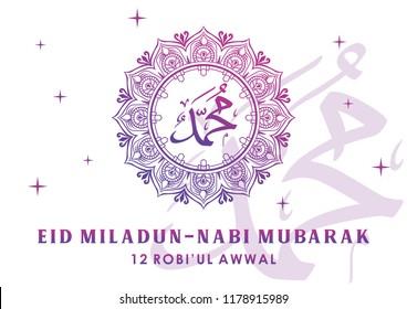 Vector illustration happy eid milad nabi mubarak. Happy Islamic Last Prophet Born, Graphic design for the decoration of gift certificates, banners and flyer.