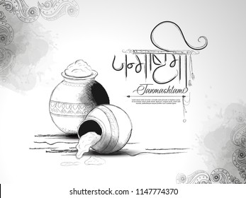 Vector illustration of Happy Janmashtami background