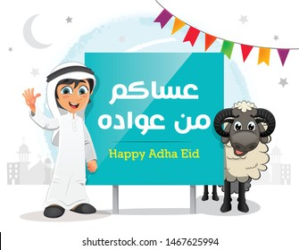 Vector illustration of happy khaliji muslim boy holding a banner celebrating Adha Eid with a Adha sheep