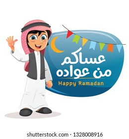 Vector Illustration of Happy Muslim Arab Khaliji Boy Wearing Common Uniform, Djellaba