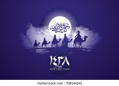 vector illustration happy new Hijri year 1438. Happy Islamic New Year. Graphic design for the decoration of gift certificates, banners and flyer. Translation from Arabic : happy new Hijri year