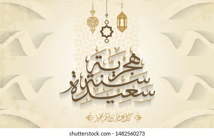 Vector Illustration Happy new Islamic Hijri year 1441. Happy Islamic New Year. Template for the design of a calendar, flyer or greeting card. Translation from Arabic (happy new Hijri year 1441)