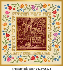 Vector illustration - Happy New Year  (Hebrew) for jewish new year. Rosh Hashanah  greeting card with  hand drawing Jerusalem and flowers.