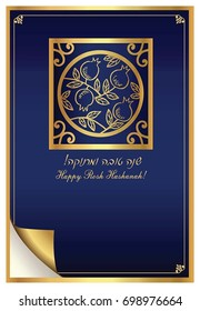 """Vector illustration """"Happy New Year"""" (Hebrew). Rosh Hashanah  blue greeting card with pomegranates  for jewish new year."""