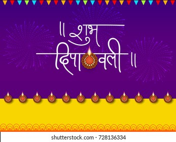 Deepawali images stock photos vectors shutterstock vector illustration of hindi text based subh deepawali greeting card for diwali festival celebration m4hsunfo