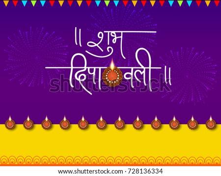 Vector illustration hindi text based subh stock vector royalty free vector illustration of hindi text based subh deepawali greeting card for diwali festival celebration m4hsunfo
