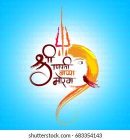 "vector illustration of Hindu god lord Ganesha in paint style with ""shree Ganpati Bappa morya""  (Oh Lord Ganesha) hindi creative calligraphy for happy ganesh chaturthi"