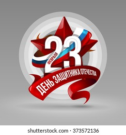 vector illustration. Holiday on 23 February. inscription on the ribbon:Defender of the Fatherland Day
