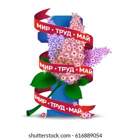 Vector illustration to holiday of Spring and Labor. Mayday. The first number with spring flower lilac and red ribbon with russian text (eng.: peace, labor, may) isolated on white background.