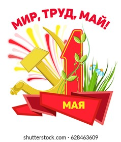 Vector illustration for the holiday of Spring and Labor. A red ribbon with an inscription, a sickle and a hammer, a salute. May Day. Isolated object. Russian translation: peace, labor, may. May 1.
