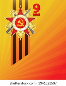 Vector illustration for the holiday of Victory on May 9. Order of the Patriotic War St. George Ribbon on the background of red and yellow rays. Russian translation: 9th May.