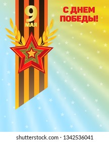 Vector illustration for the holiday of Victory on May 9. Order of the Patriotic War St. George Ribbon on the background of light blue-yellow rays. Russian translation: 9th May. Happy Victory Day!