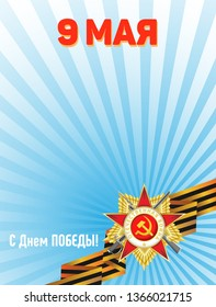 Vector illustration for the holiday of Victory on May 9. Order of the Patriotic War and St. George Ribbon on the background of light blue-white rays. Russian translation: 9th May. Happy Victory Day!