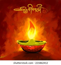 vector illustration of holy diya with Subh Deepawali (Happy Diwal) message