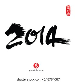 Vector illustration of horse racing. Chinese Calligraphy ma, Translation: horse - year of the horse. Chinese seal wan shi ru yi, Translation: Everything is going very smoothly.