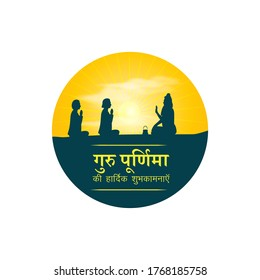 vector illustration for Indian festival guru purnima with Hindi text guru purinma ki hardik shubhkanaye means heartiest greeting for guru purinma