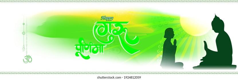 vector illustration for Indian festival  happy guru purnima with Hindi text guru purinma means guru purinma