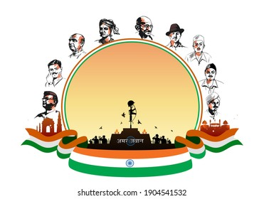 """vector illustration of indian freedom fighters with """"amar jawan jyoti"""" typography text and people Remembering saluting patriots on martyrs day  shaheed diwas"""