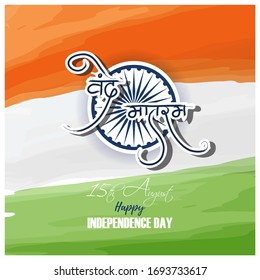 VECTOR ILLUSTRATION FOR INDIAN INDEPENDENCE DAY 15 AUGUST WITH HINDI TEXT VANDE MATARAM MEANS  I SALUTE YOU, MOTHER.