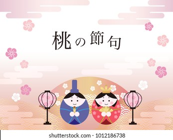 "Vector illustration for the Japanese ""Hinamatsuri"", the Doll Festival. (Text translation: ""The Peach Festival"")"