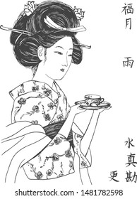 Vector illustration of Japanese geisha with teacup. Woman in elegant silk kimono and hairstyle with flowers. Hieroglyphs happiness, moon, rain, water, true, intuition, renew. Vintage hand drawn style