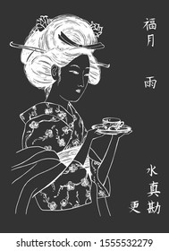 Vector illustration of Japanese geisha with teacup. Woman in kimono and hairstyle with flowers. Hieroglyphs happiness, moon, rain, water, true, intuition, renew. Vintage hand drawn style. On black