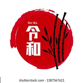 "Vector Illustration for the Japanese new era name 2019- ""Reiwa"" (Reiwa jidai)."