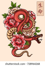 vector illustration of japanese snake tattoo style drawing the japanese kanji words means Life