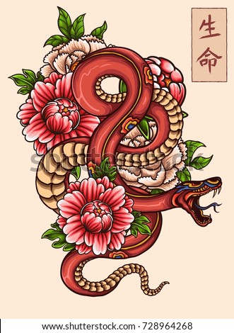 Vector Illustration Japanese Snake Tattoo Style Stockvector