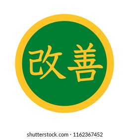 Vector illustration of japanese symbol for kaizen philosophy icon for graphic and web design.