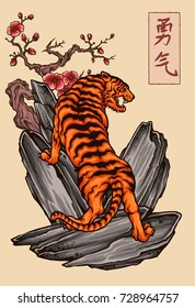 vector illustration of japanese tiger tattoo style drawing the japanese kanji words means Courage