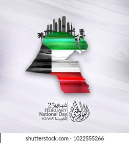 Vector illustration of  Kuwait Happy National Day 25 Februay. Map flag isolated on gray background.
