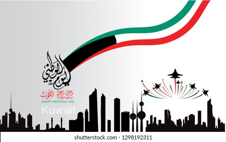 Vector illustration of Kuwait Happy National Day 25 Februay. arabic calligraphy translation : kuwait national day background.