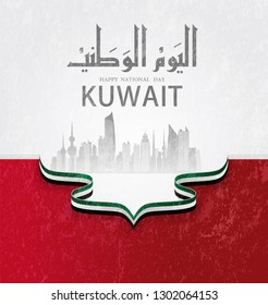 Vector illustration of Kuwait Happy National Day 25 Februay. arabic calligraphy translation : kuwait national day background. - Images vectorielles