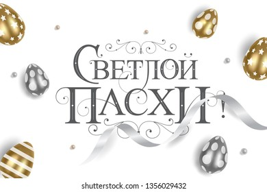 Vector illustration. With Light Easter-Orthodox holiday, festive inscription in Russian. Orthodox Easter typography vector design for greeting cards and poster. Russian translation: With Light Easter.