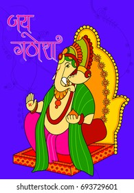 Jai Ganesh Images Stock Photos Vectors Shutterstock