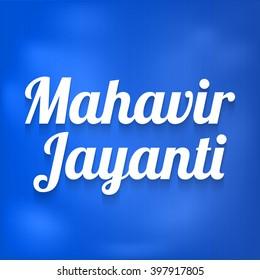 Vector illustration of Lord Mahavira for Mahavir Jayanti with shiny typography on blue background.