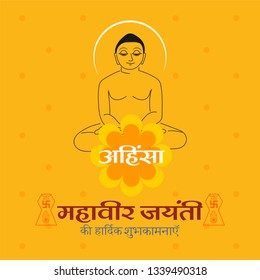 Vector Illustration Of Mahavir Jayanti celebrates the birth of Mahaveer.